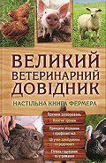 Юрий Бойчук -Великий ветеринарний довідник