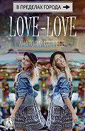 Анатолий Маляров -Love-Love
