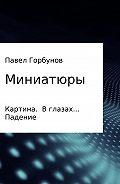 Павел Викторович Горбунов -Миниатюры