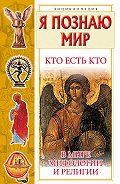 Галина Шалаева -Кто есть кто в мире мифологии и религии
