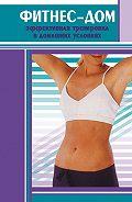 Оксана Хомски - Фитнес-дом: эффективная тренировка в домашних условиях