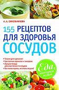 А. А. Синельникова -155 рецептов для здоровья сосудов