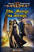 Инна Георгиева - Ева. Минус на минус