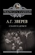 А. Г. Зверев - Сталин и деньги