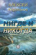 Алексей Корепанов -Нигде и никогда