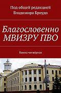Владимир Броудо -Благословенно МВИЗРУПВО. Книга четвёртая