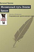 Виталий Протов -Жизненный путь Эмили Браун