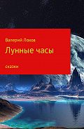 Валерий Владимирович Лохов -Лунные часы