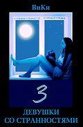 ВиКи - Девушки состранностями. Книга3
