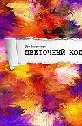 Зоя Выхристюк -Цветочный код