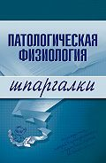 Татьяна Дмитриевна Селезнева -Патологическая физиология