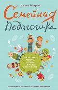 Ю. П. Азаров -Семейная педагогика. Воспитание ребенка в любви, свободе и творчестве