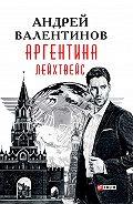Андрей Валентинов -Аргентина. Лейхтвейс