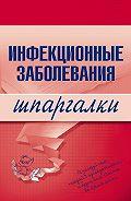 Н. В. Павлова - Инфекционные заболевания