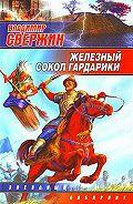 Владимир Свержин -Железный Сокол Гардарики