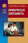 Светлана Виноградова - Коммерческая деятельность
