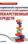 - Карманный справочник жизненно необходимых лекарственных средств