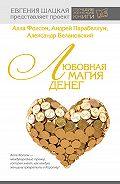 Андрей Парабеллум -Любовная магия денег