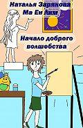 Наталья Зарянова -Начало доброго волшебства