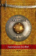 Борис Акунин -Бох и Шельма (адаптирована под iPad)