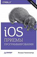 Вандад Нахавандипур -iOS. Приемы программирования
