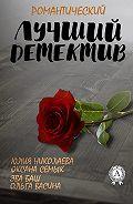 Оксана Семык - Лучший романтический детектив