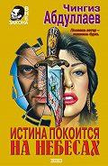 Чингиз Абдуллаев - Три цвета крови