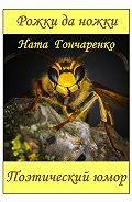 Ната Гончаренко -Рожки да ножки. Поэтический юмор