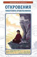 Лама Сонам Дордже - Откровения тибетских отшельников. Руководство по ретриту
