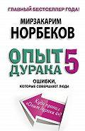 Мирзакарим Санакулович Норбеков -Опыт дурака-5. Ошибки, которые совершают люди