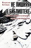Владислав Картавцев -Не лишняя в библиотеке. Книга для женщин и о женщинах. С «магическим» подтекстом