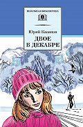 Юрий Казаков -Двое в декабре