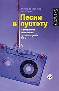 Александр Горбачев, Илья Зинин - Песни в пустоту