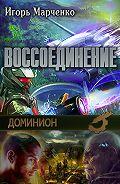 Игорь Марченко - Воссоединение
