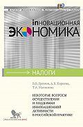 А. Киреева - Некоторые вопросы осуществления и поддержки инновационной активности в российской практике