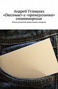 Андрей Углицких -«Овальные» и«прямоугольные» стихотворения. Стихи для детей дошкольного возраста