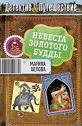 Марина Белова - Невеста Золотого будды