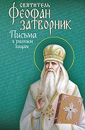 Святитель Феофан Затворник -Письма к разным лицам