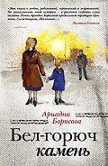 Ариадна Валентиновна Борисова -Бел-горюч камень