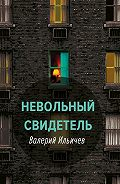 Валерий Ильичев -Невольный свидетель