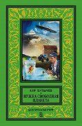 Кир Булычев - Нужна свободная планета (сборник)