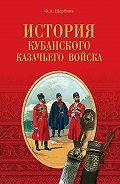 Ф. А. Щербина -История Кубанского казачьего войска