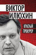 Виктор Илюхин -Красный прокурор (сборник)