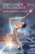 Александра Ковалевская - Война Моря и Суши