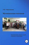 Раиса Чистякова -Музыкальная гостиная. Организация досуга людей старшего поколения