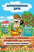 С. П. Кашин - Защита от болезней и вредителей сада и огорода. Эффективная борьба с сорняками