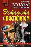 Алексей Макеев -Эстафета с пистолетом