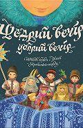 Марія Пилипчак - Щедрий вечір, добрий вечір… Святкові обряди і звичаї українського народу
