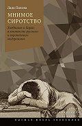 Лада Панова -Мнимое сиротство. Хлебников и Хармс в контексте русского и европейского модернизма