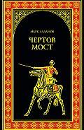 Марк Алданов -Чертов мост (сборник)